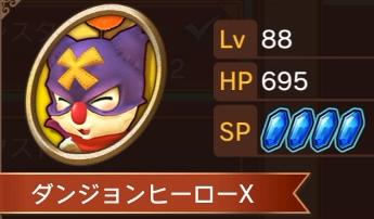 【クリア後】ダンジョンオブヒーロー【攻略】