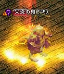 レッドストーン 火炎の鬼